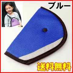 簡単に取付できる 子供用シートベルト調整パッド ブルー