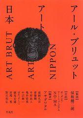 アール・ブリュット アート 日本 障がい者アート 美術 芸術