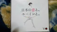 松任谷由実 日本の恋とユーミンと 40周年ベスト 3枚組ベスト