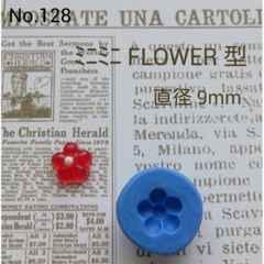 デコ型◆ミニミニ FLOWER◆ブルーミックス・レジン・粘土