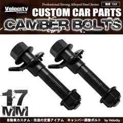 ■キャンバーボルト キャンバー調整ボルト 17mm 2本セット[CB04]