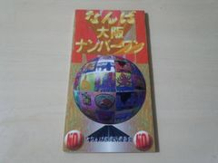 CDS「なんば大阪ナンバーワン」難波★
