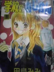 【送料無料】学校のおじかん 全17巻完結セット《少女コミック》