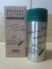 リラックマ〜ステンレスボトル〜未使用〜Joshinオリジナル特典、非売品