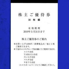 最新 即発送☆エコス 株主優待券 3000円分 1冊 期限来年5月末