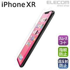 ★ELECOM iPhone XR 液晶保護フィルム 超反射防止