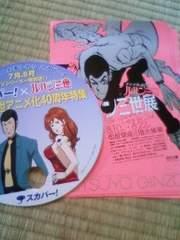 1円 アニメ ルパン三世展 チラシ 丸うちわ 非売品
