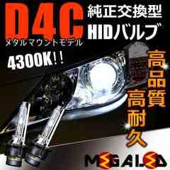 Mオク】ekスペースカスタムB11A系/ヘッドライト純正交換HIDバルブ4300K