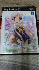 120円の春