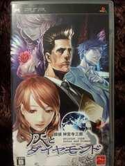 PSP★探偵 神宮寺三郎  灰とダイヤモンド