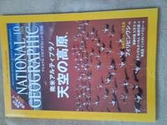 ナショナルジオグラフィック日本版2008年10月号/天空の高原