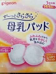 Pigeon☆母乳パッド*バラ売り44枚セット
