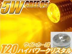 1個T20▼5WオレンジCREEハイパワークリスタルLED スイフト MRワゴン パレット