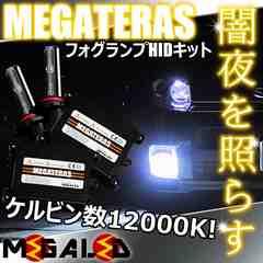 Mオク】MRワゴンMF21S/22S系/フォグランプHIDキット/H8/12000K