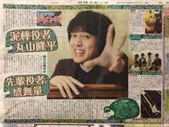 2017年11/11 日刊スポーツ サタジャニ★関ジャニ∞ 丸山隆平