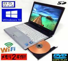 【Win10】DVD焼/メモリ2G【B5耐水】iPhoneテザリング【Core-i5-3.2G】