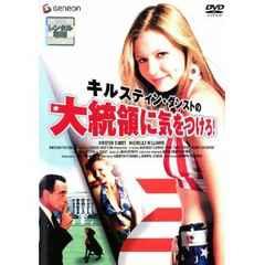 -d-.[キルスティン・ダンストの 大統領に気をつけろ!]DVD