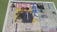 2018.7.31 スポニチ「中島健人」新聞記事�@枚