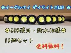 LED デイライト白 18cm COB イーグルアイ 12V 防水 10個セット