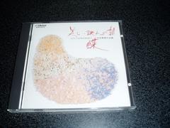 CD「中田喜直作品集/美しい訣れの朝 蝶」女声合唱 86年盤 即決