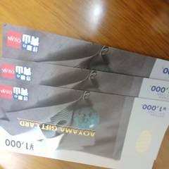 洋服の青山ギフトカード3000円分