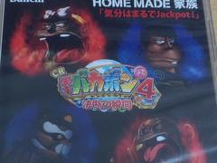 【パチンコ 天才バカボン4】非売品CD 「HOME MADE 家族」