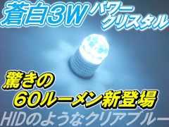 1個■蒼白3WハイパワークリスタルLED12000k ソリオ ワゴンR パレット ハスラー ラパン