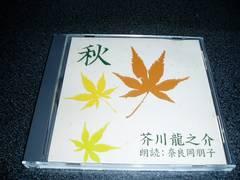 朗読CD「芥川龍之介~秋/奈良岡朋子」即決