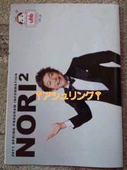 NORI2 香取慎吾表紙 「幸せになろうよ」レアチラシおまけ付