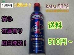WAKOS ワコーズ フューエルワン FUEL-1 添加剤★