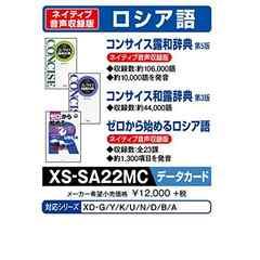 バカ売れ!電子辞書 追加コンテンツ microSDカード版