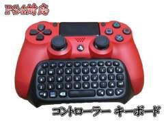 PS4対応 コントローラー接続式キーボード ブラックa