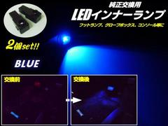 トヨタ汎用/LEDインナーランプ・フットランプ/青色ブルー/2個