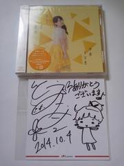 【伊藤かな恵 直筆サイン&イラスト入りカード】CD付き