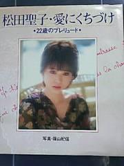 絶版【松田聖子】愛にくちづけ.22歳のプレリュード