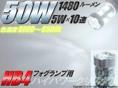 2個ΨHB4白50WハイパワークリスタルLED 1480ルーメン フォグ NOAH VOXY bB MR-S