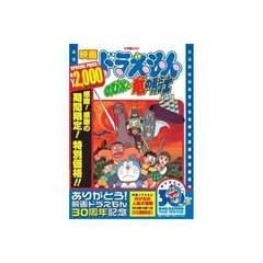 ■即決DVD新品■映画ドラえもん のび太と竜の騎士