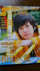 ザテレビジョンCOLORS vol.3 YELLOW 嵐・二宮和也 高良健吾