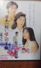 日本一短い「母」への手紙 十朱幸代