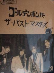 即決 ゴールデンボンバー ザ パスト マスターズ vol.1 B 新品
