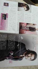 今井翼2013年「LOOK at STAR!」1月号  2枚