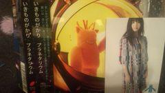 激レア!☆いきものがかり/プラネタリウム☆初回盤/イキモノカード付(吉岡聖恵)