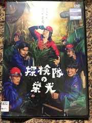 探検隊の栄光 DVD 藤原竜也 ユースケサンタマリア 佐野ひなこ