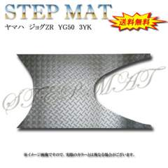 送料無料 松印アルミ調ステップマット ■ ジョグZR YG50 3YK
