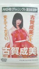 AKB48 ラブラドールレトリバー 劇場盤生写真 古賀成美 即決