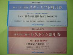 04★かぐらスキー場リフト割引券+レストラン割引券