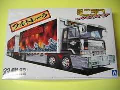 アオシマ 1/64 ミニデコNEXT No.12 双載龍 (フルトレーラ) 新品
