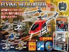 ◆赤外線★簡単操作★ヘリコプター★ラジコン★LED付
