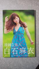 乃木坂46白石麻衣ファースト写真集『清純な大人』