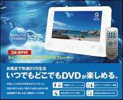 ■防水9インチ・3電源対応・ポータブルDVDプレーヤー
